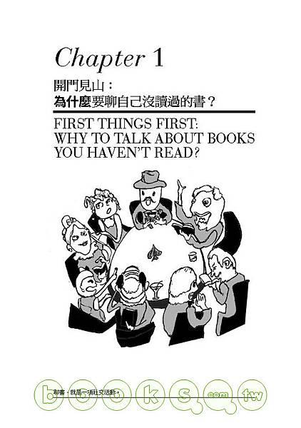 真的不用讀完一本書2