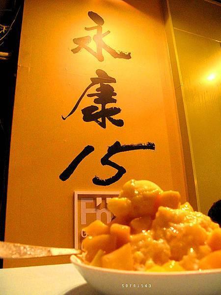 永康15.冰館2010版.台北
