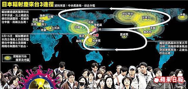 日本輻射塵來台途徑.2011年4月1日.蘋果日報
