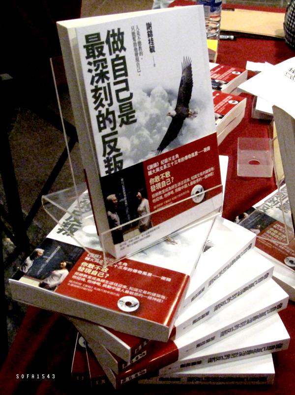 謝錦桂毓。做自己是最深刻的反叛。誠品敦南發表會。99.8.14-1