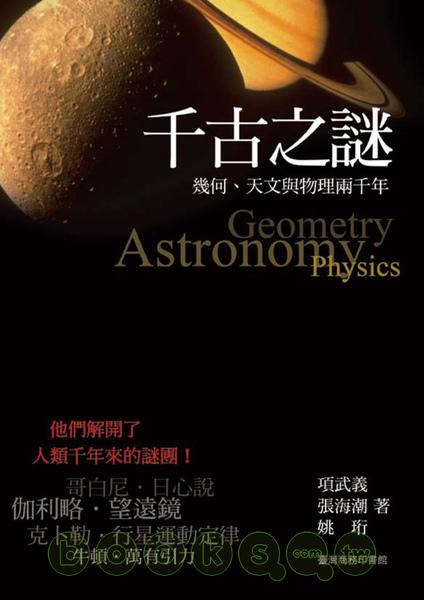 千古之謎:幾何天文與物理兩千年