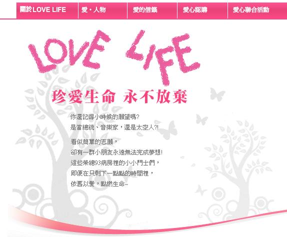 LoveLife 2010