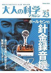 大人的科學雜誌Vol.23附普爾森鋼絲錄機