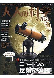 大人的科學雜誌Vol.11附牛頓反射式望遠鏡