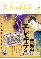 大人的科學雜誌Vol.22平賀源靜電發電機