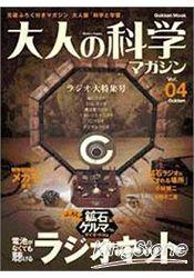 大人的科學雜誌 Vol.4附免電池收音機