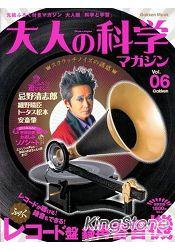 大人的科學雜誌 Vol.6附可錄放留聲機