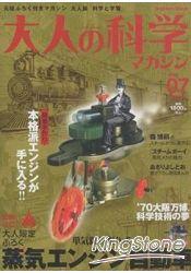 大人的科學雜誌 Vol.7附蒸氣引擎自動車