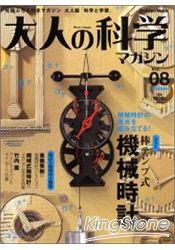 大人的科學雜誌 Vol.8附發條機械鐘