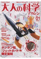 大人的科學雜誌Vol.1附簡易渦輪碰碰船