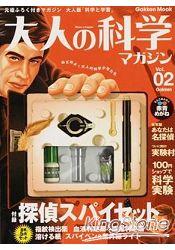 大人的科學雜誌Vol.2附偵探間諜道具組