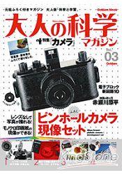 大人的科學雜誌Vol.3針孔相機照片沖洗組