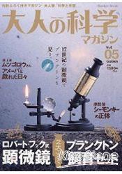大人的科學雜誌Vol.5顯微鏡與飼養道具組