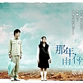 那年雨不停國.2010年.陳慧翎.公視