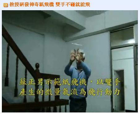 蘇正男老師的超輕材質紙飛機2