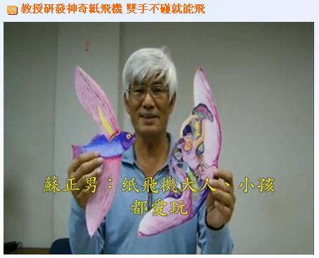 蘇正男老師的超輕材質紙飛機1