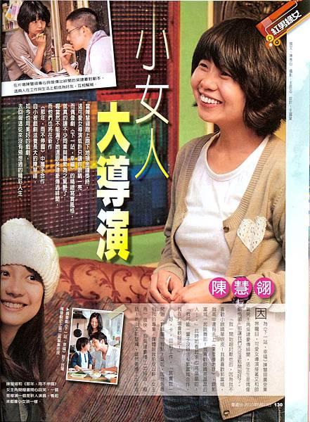 小女人大導演.陳慧翎.壹週刊20100513.1