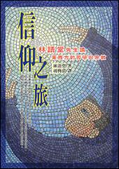 林語堂。信仰之旅。論東西方的哲學與宗教