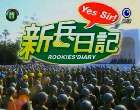 新兵日記.民視2010.1
