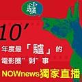 民99年.電影金驢獎