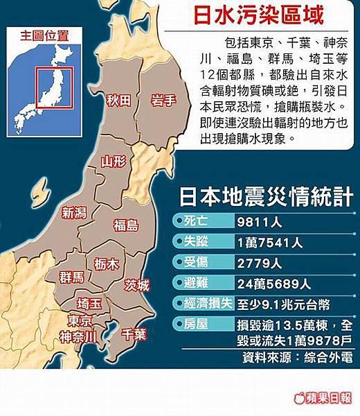 日本9.0大地震.幅射污染範圍圖.2011年3月11日