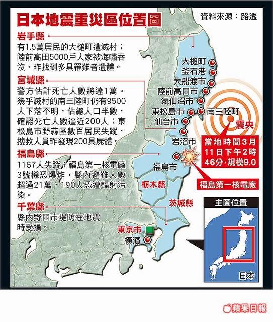 日本9.0大地震.受災地圖.2011年3月11日