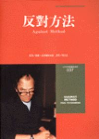 反對方法.Against Method.Paul Feyerabend.費洛本
