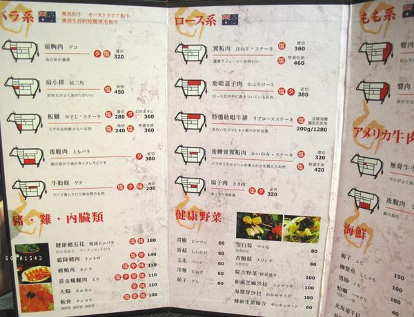 燒肉.MOE燃2店.1