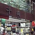 道具屋商店