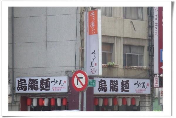 20080621 土三寒六-店外招牌-1
