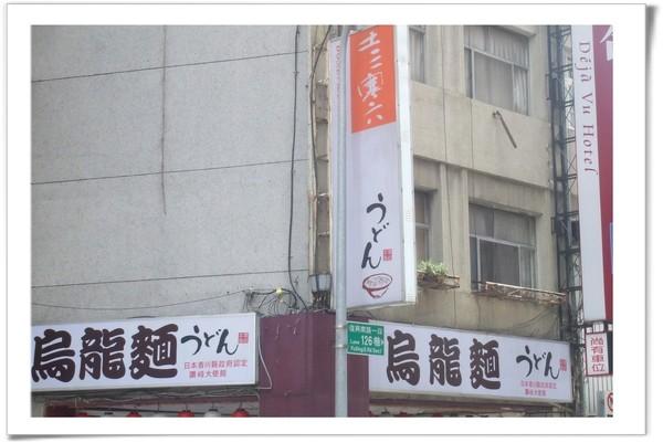 20080621 土三寒六-店外招牌-2