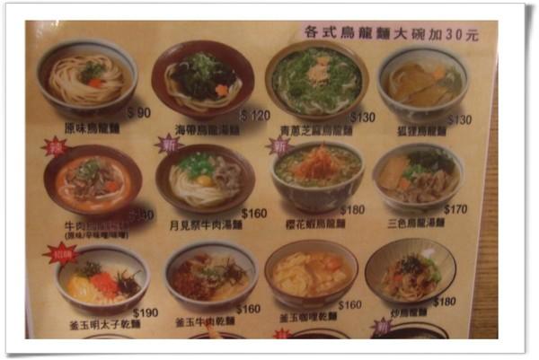 20080621 土三寒六-menu-1