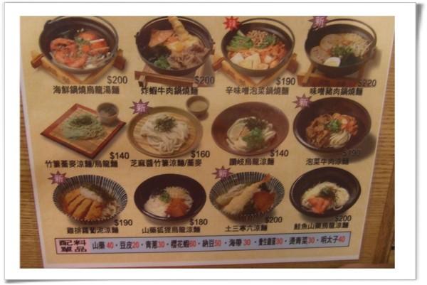 20080621 土三寒六-menu-2