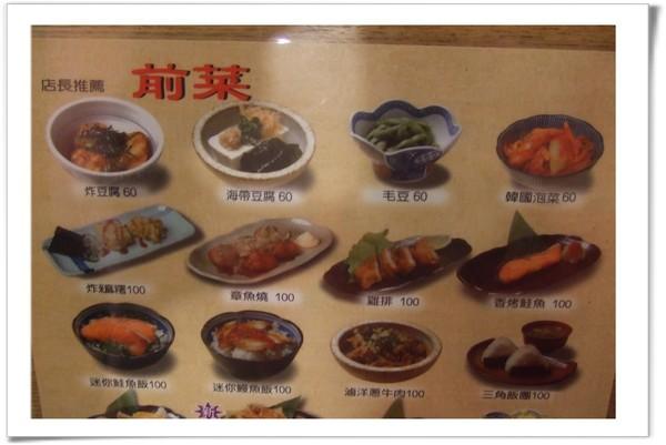 20080621 土三寒六-menu-3