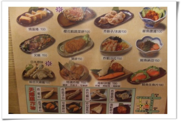 20080621 土三寒六-menu-4