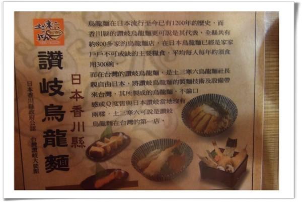 20080621 土三寒六-店家介紹.jpg