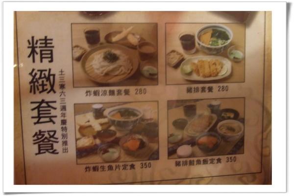 20080621 土三寒六-menu-5