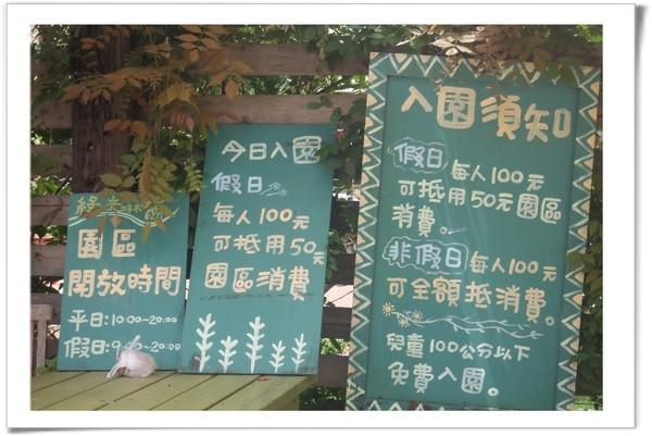 20080630 復興鄉 綠光森林-入園需知.jpg