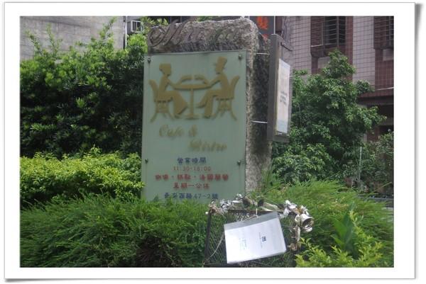 20080628 MAYU-外部店招.jpg