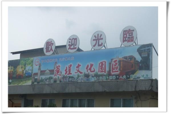 20080705 嘉義行-蒜頭糖廠-3.jpg