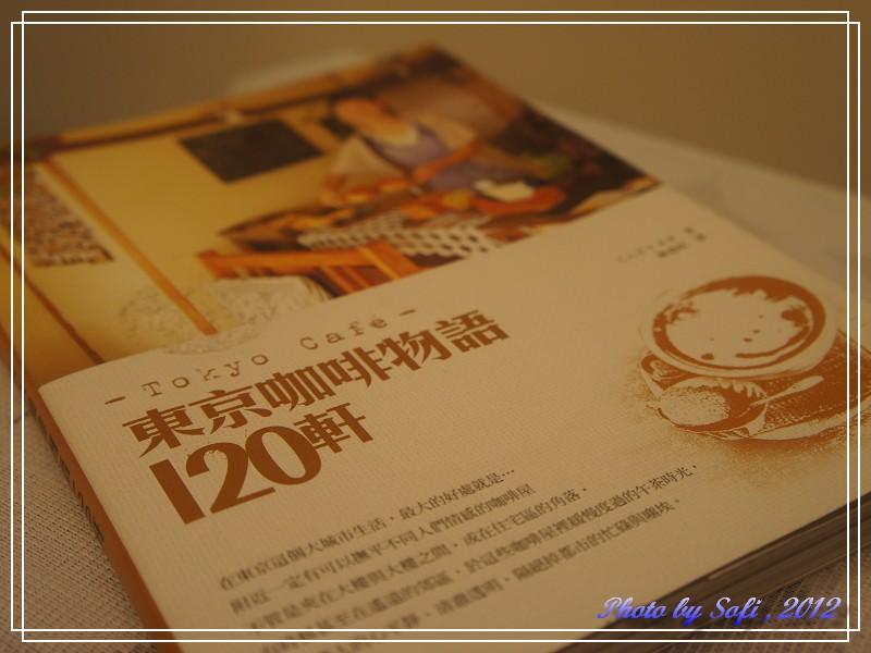 東京咖啡物語120軒.jpg