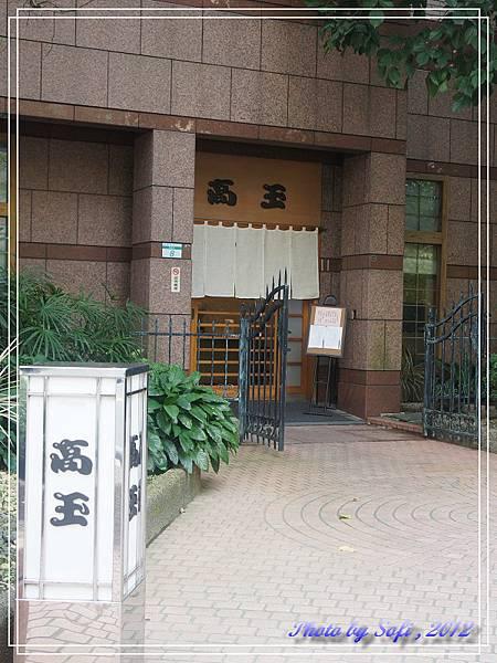 20121110 [台北] 高玉-1