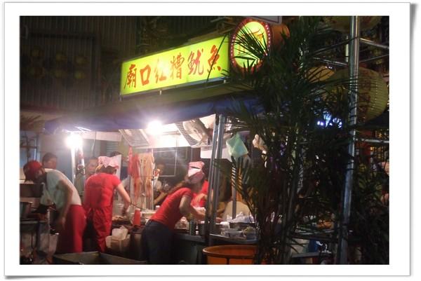 20080823 [宜蘭] 廟口紅糟魷魚-4.jpg