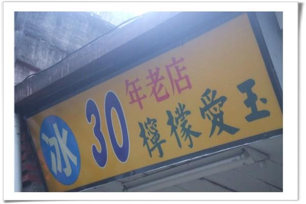 20080823 [宜蘭] 檸檬愛玉-1.jpg
