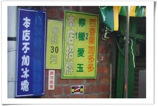20080823 [宜蘭] 檸檬愛玉-3.jpg