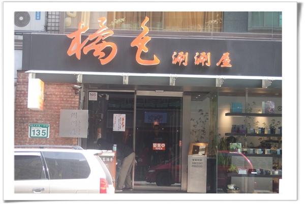 20090110 - [台北] 橘色涮涮屋-1.jpg