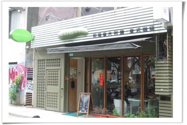 20090620 [台北] nani nani-1.jpg