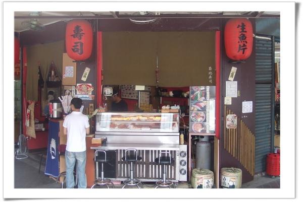 20090718 [台北] 築地野台壽司-5.jpg