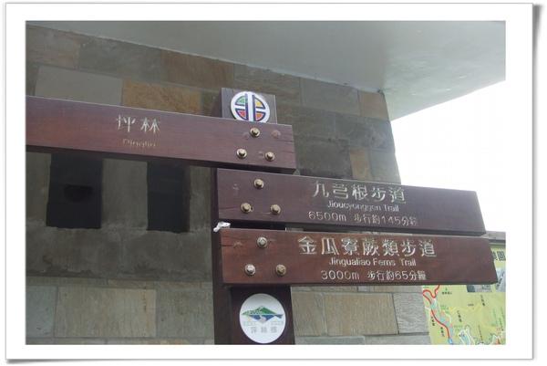20091108 [坪林] 金瓜寮-2.jpg