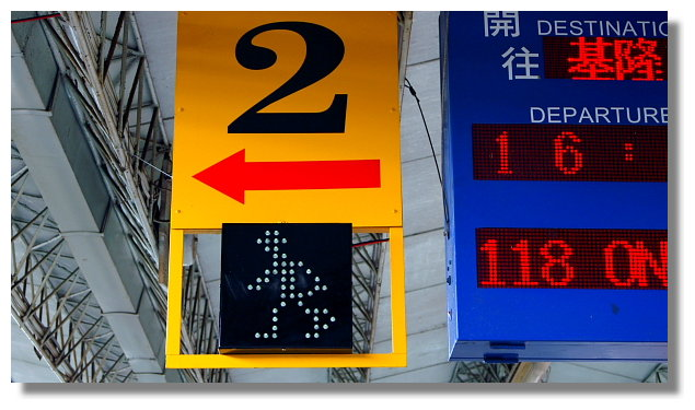 彰化火車站內小綠人號誌燈